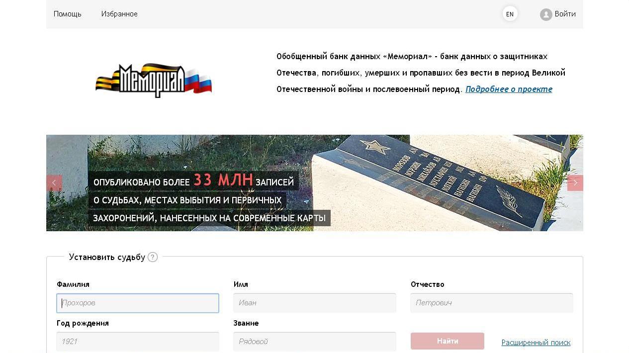 Главная страница ОБД «Мемориал» с формой для поиска.