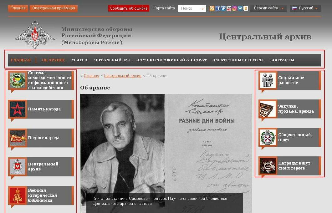 Три блока меню и ссылок на другие проекты, связанные с порталом Центрального архива Министерства обороны.