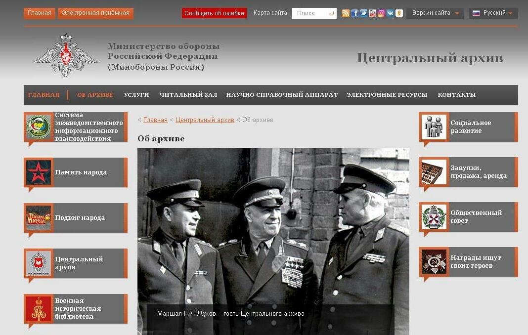 Главная страница портала Центрального архива Министерства обороны России.