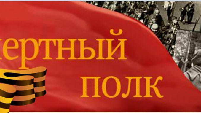 Министерство обороны Бессмертный полк
