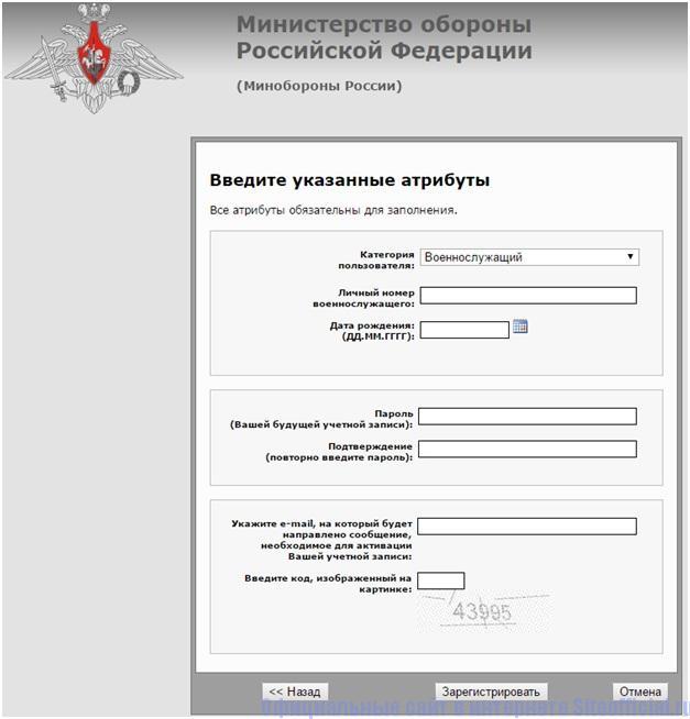 Внешний вид регистрационной формы