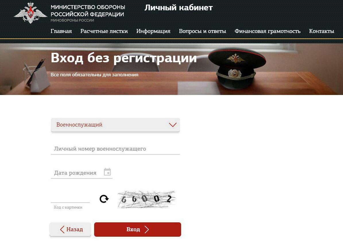 Процесс осуществления входа в Личный кабинет без регистрации