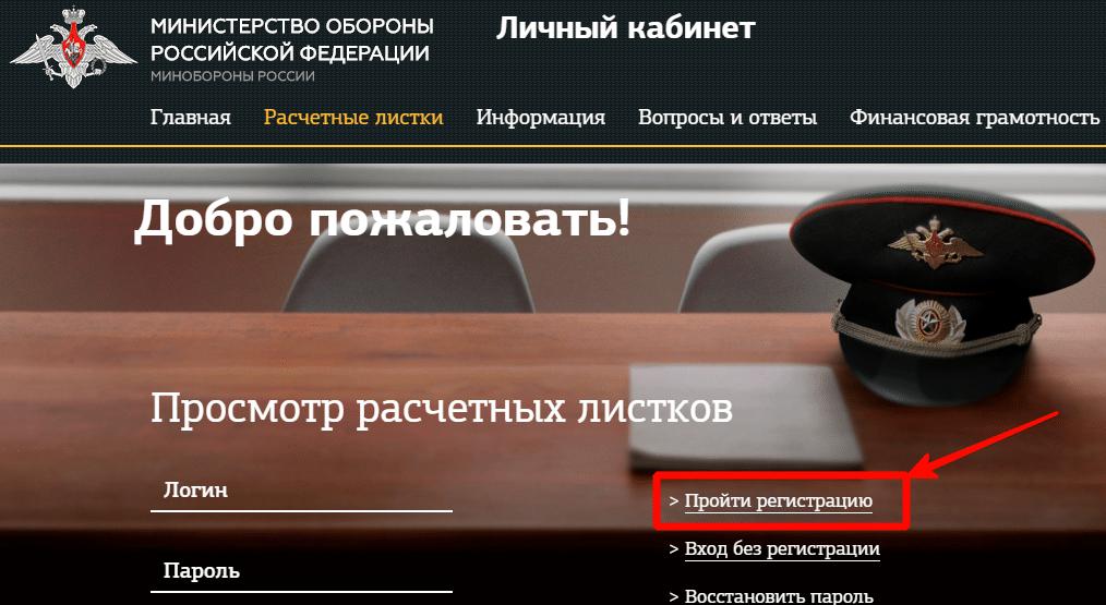 Внешний вид главной страницы портала Министерства Обороны РФ