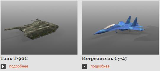 Модели боевых машин в 3D-исполнении