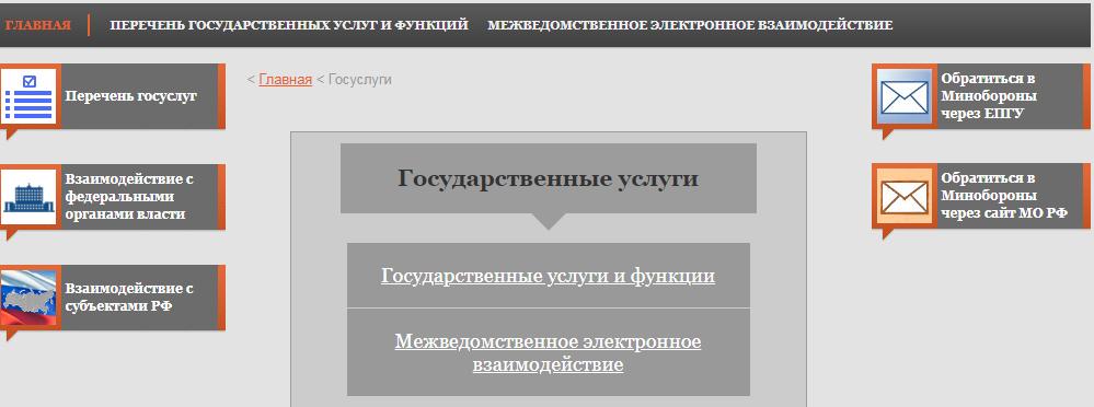 Госуслуги на сайте