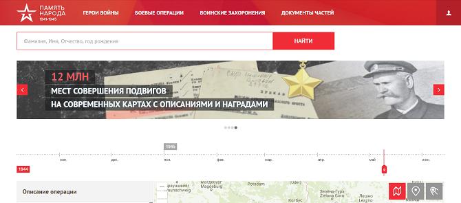 Главная страница сайта «Память народа»