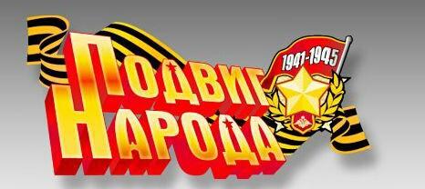 Министерство обороны РФ Подвиг народа