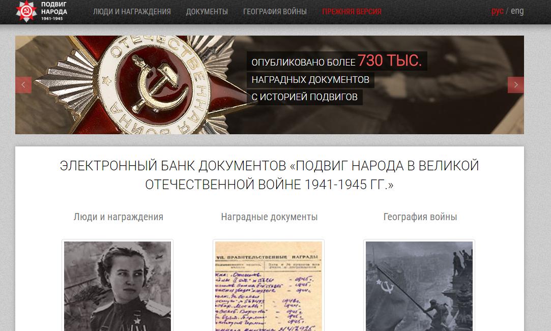 Фото главной страницы портала Подвиг народа