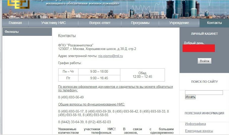 Страница контактов НИС «Росвоенипотека».