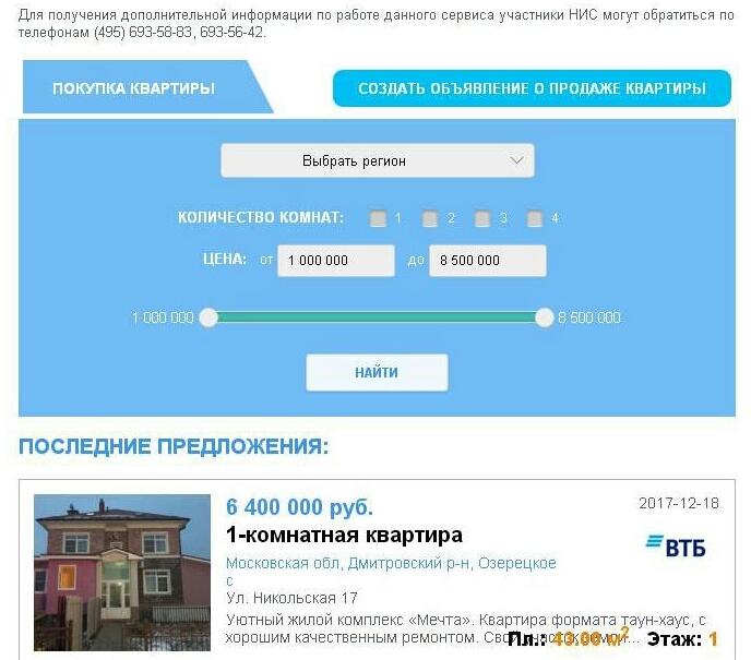 Форма поиска квартир по параметрам в подразделе «Объявления…» Личного кабинета.
