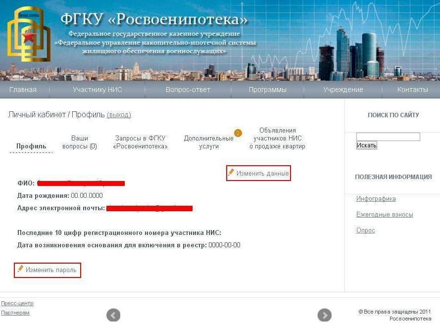 Страница Личного кабинета с возможностью редактировать и дополнять личные данные.