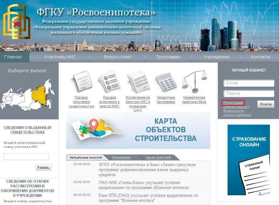 Переход к форме регистрации в федеральной ипотечной программе «Росвоенипотека».