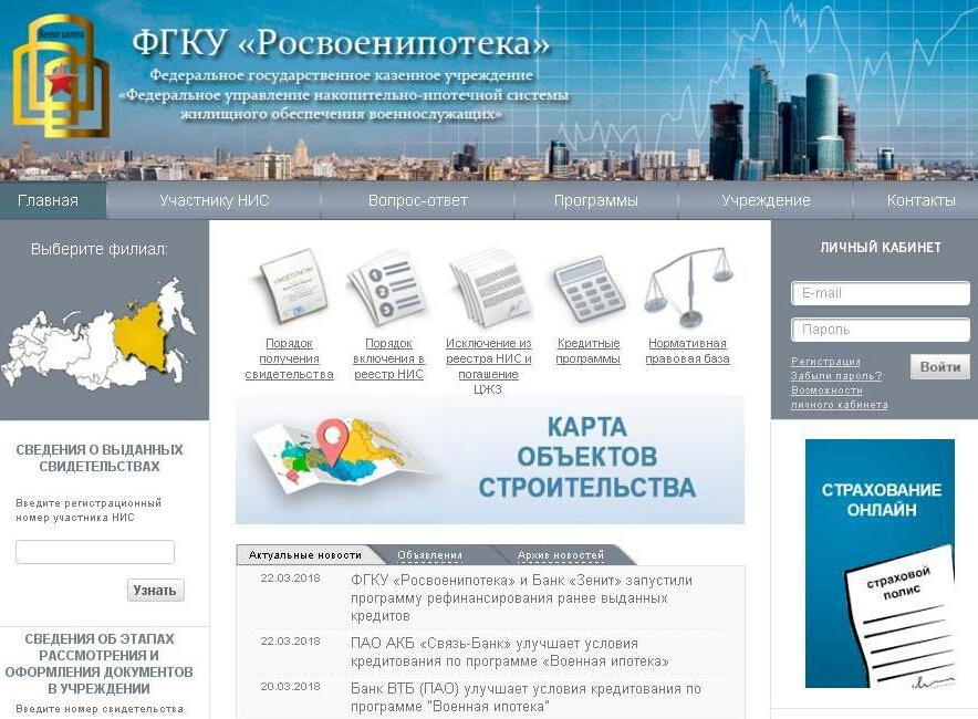 Главная страница портала федеральной накопительно-ипотечной программы «Росвоенипотека».