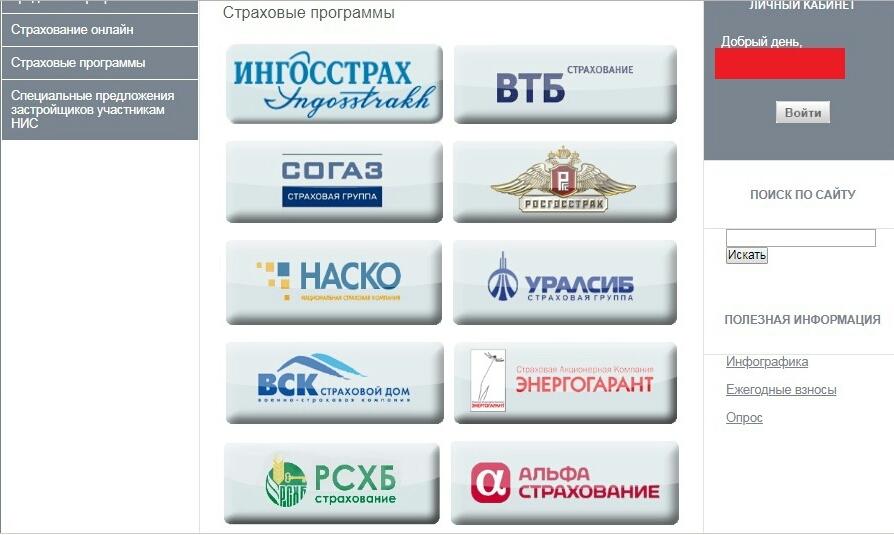Перечень банков, которые реализуют страхование имущества, купленного в ипотеку, по программе «Военная ипотека».