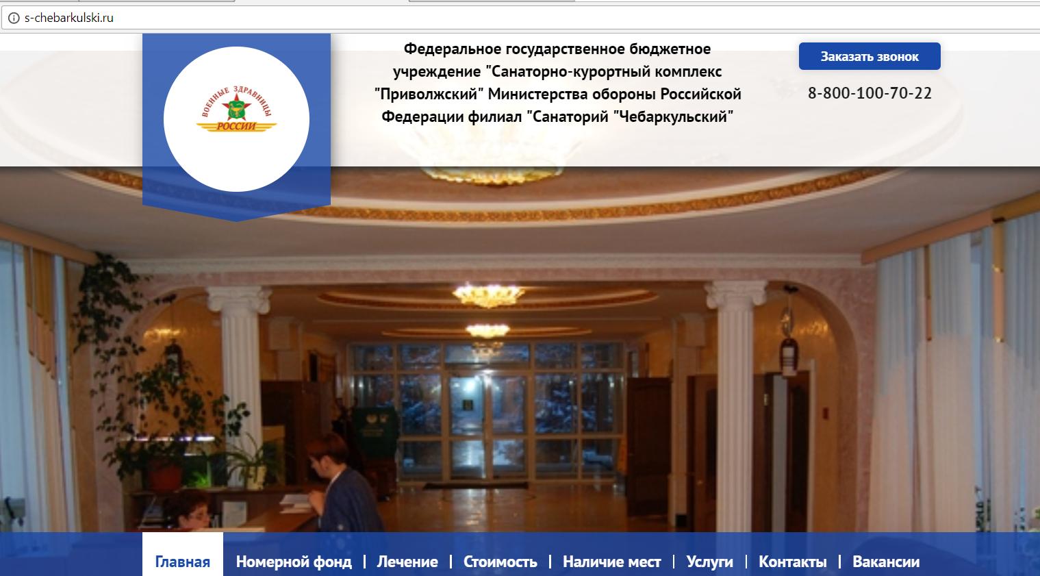 Самый популярный вариант из санаторно-курортного комплекса «Приволжский» – санаторий «Чебоксарский»