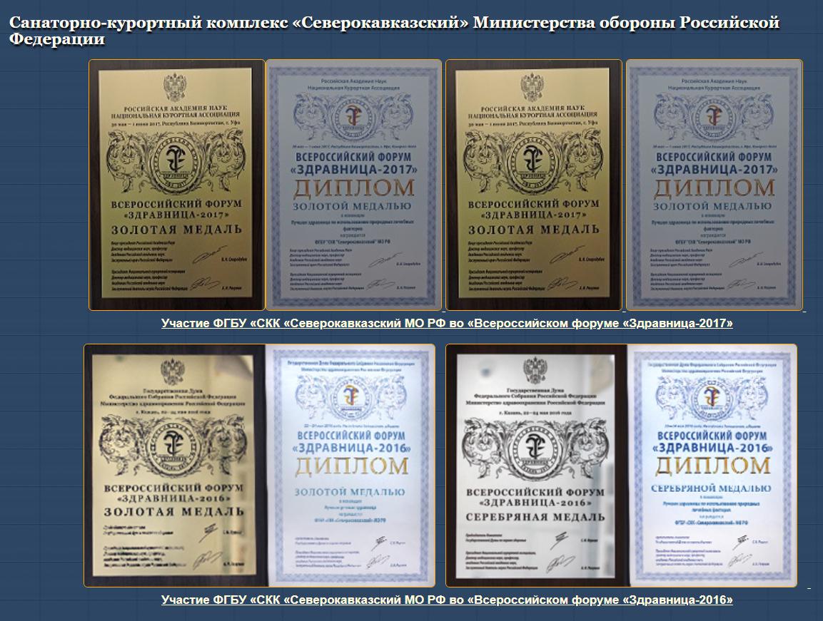 На официальном сайте санаторно-курортного комплекса «Северокавказский» можно найти сертификаты о победных местах в конкурсах