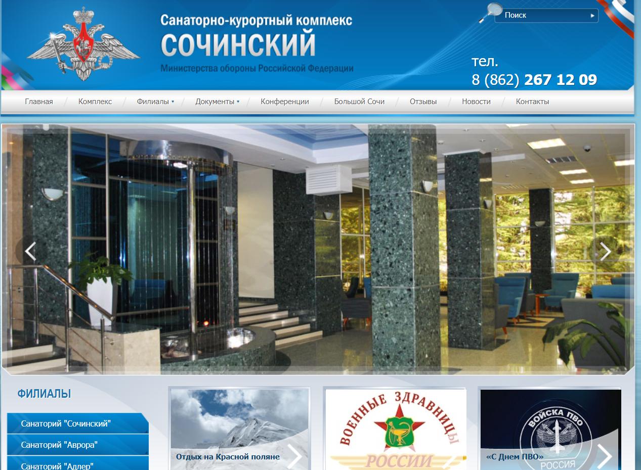 Выбрать подходящий санаторий из комплекса «Сочинский» можно на официальном сайте