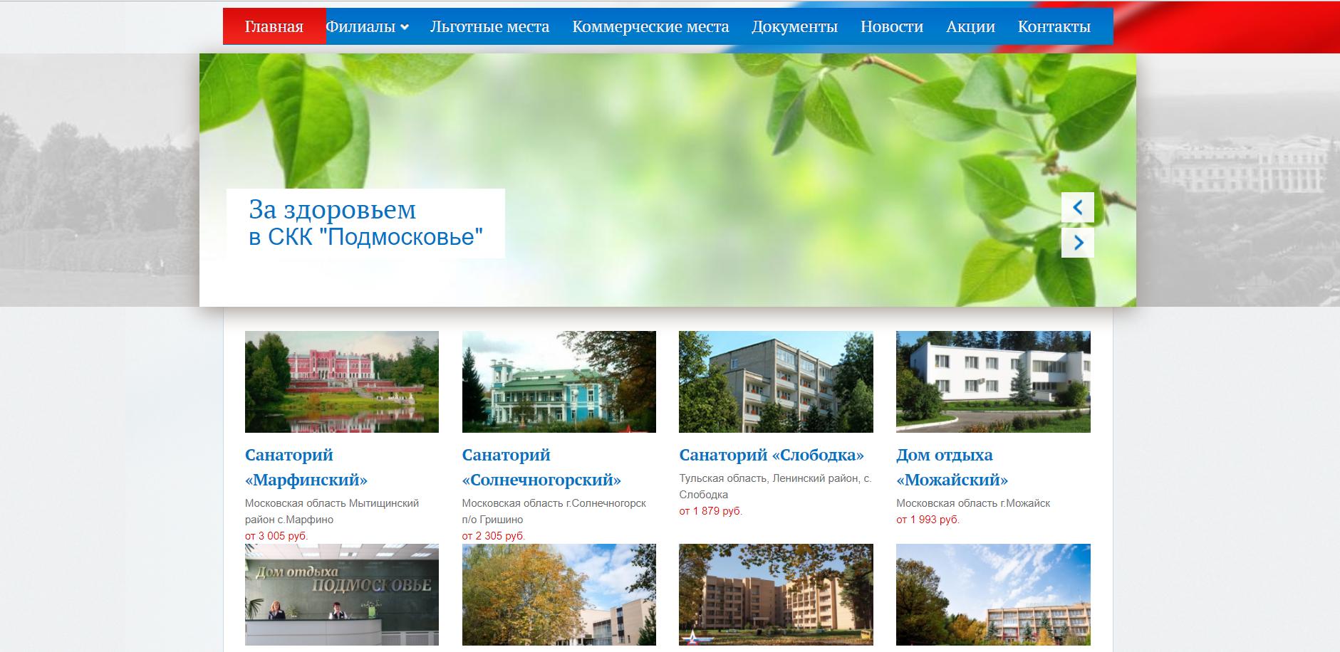 Ознакомиться с информацией о санаторно-курортном комплексе «Подмосковье» можно на официальном сайте