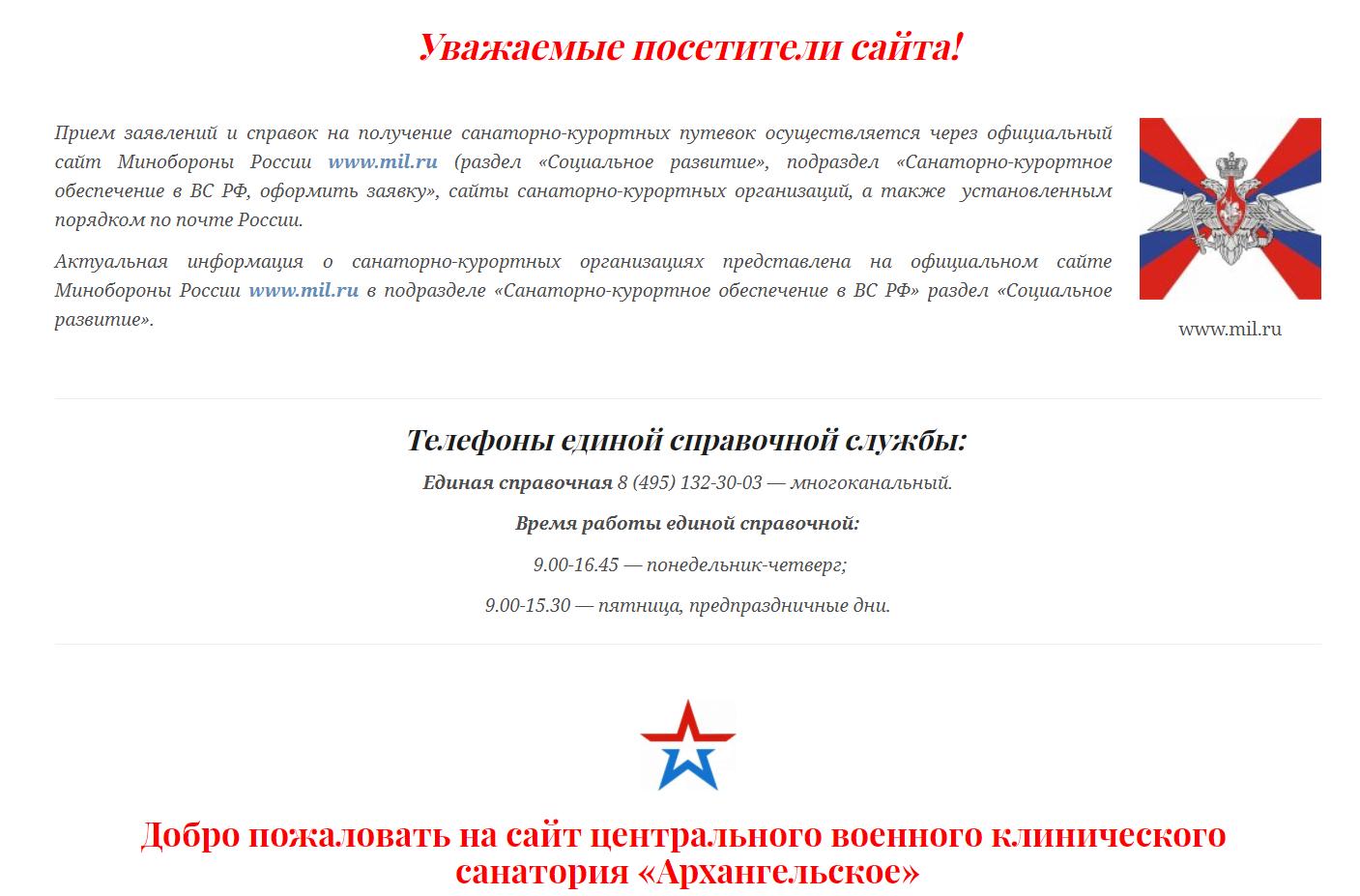 ознакомиться с информацией о санатории «Архангельское» можно на официальном сайте