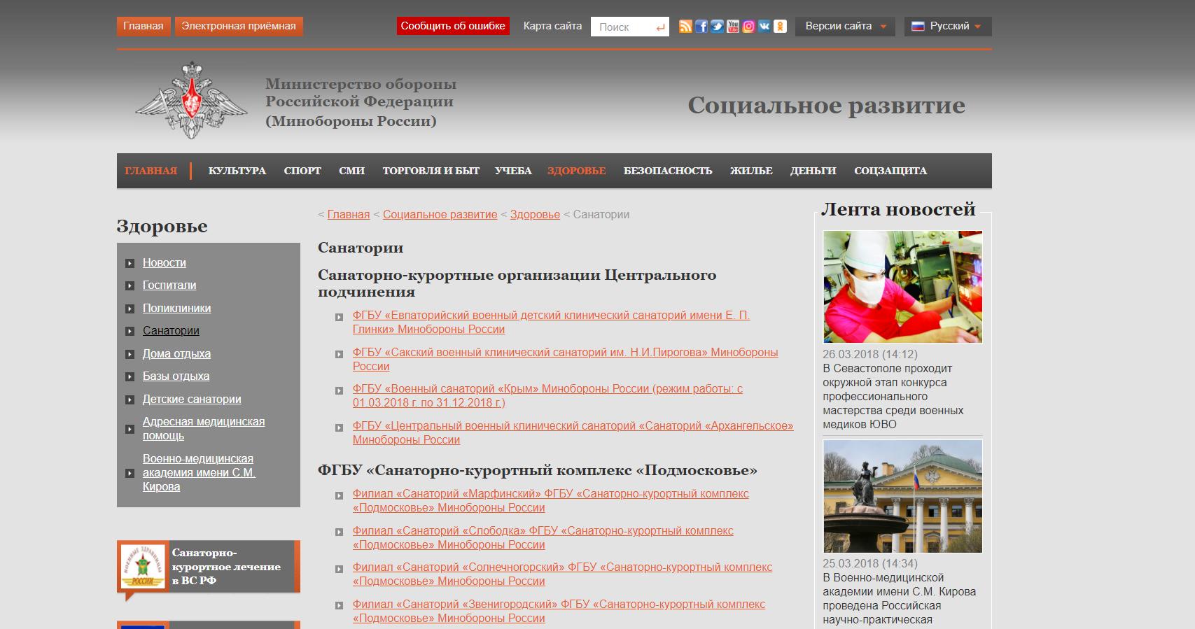 Санатории министерства обороны можно найти на официальном сайте