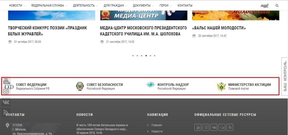 Связанные сайты государственных структур России