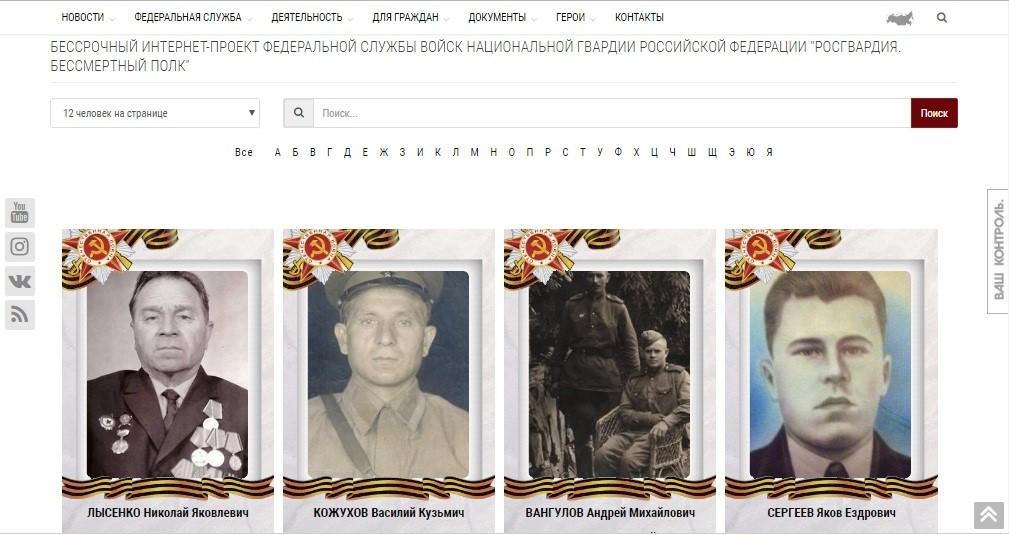 Раздел «Бессмертный полк», посвященный ветеранам Великой Отечественной Войны