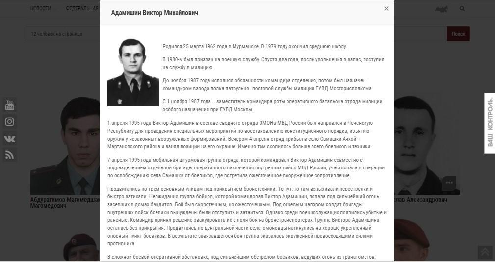Биография Героя РФ Адамишина Виктора Михайловича