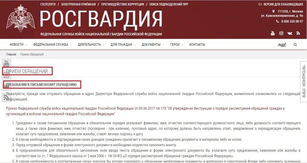 Страница подачи обращения на имя Директора департамента с порядком подачи