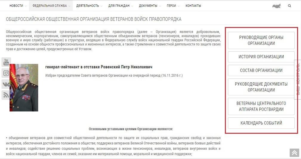 Структура Общероссийской общественной организации ветеранов войск правопорядка в структуре Росгвардии