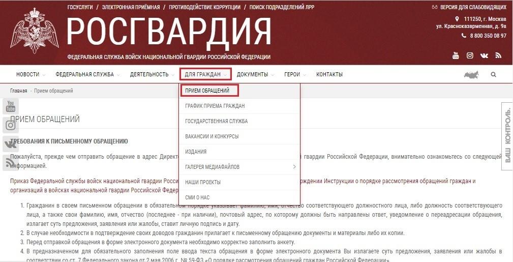 Раздел «Для граждан» главного меню и пункт «Прием обращений» в выпадающем списке