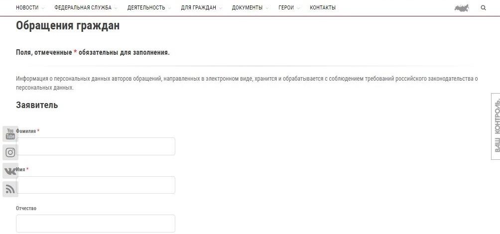 Электронная форма подачи обращения на имя Директора Федеральной службы войск национальной гвардии РФ (часть 1)