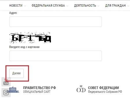 Электронная форма подачи обращения на имя Директора Федеральной службы войск национальной гвардии РФ (часть 3)