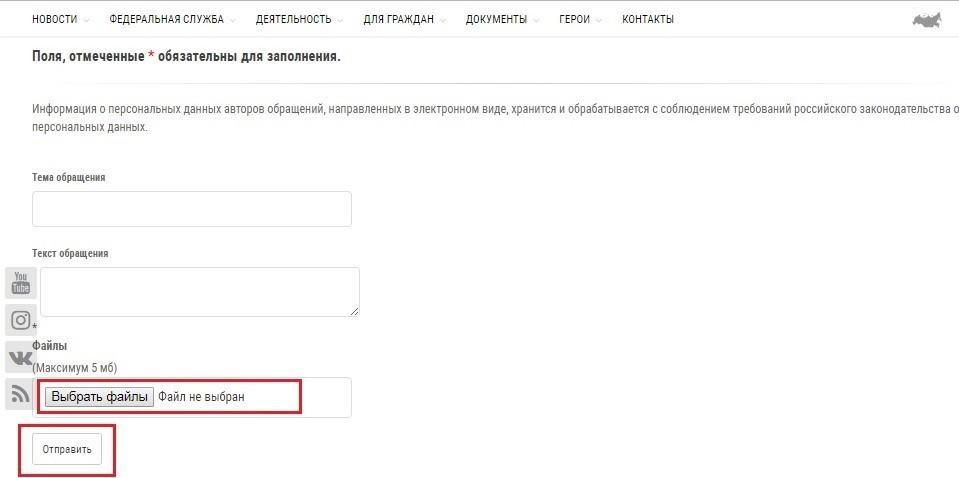 Возможность прикрепить к обращению файлы и завершение электронной подачи обращения