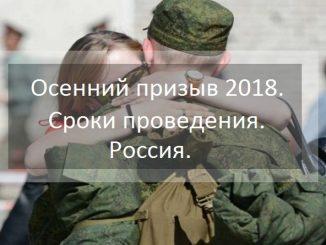 Осенний призыв 2018. Сроки проведения. Россия.
