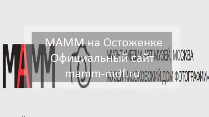 МАММ на Остоженке. Официальный сайт mamm-mdf.ru