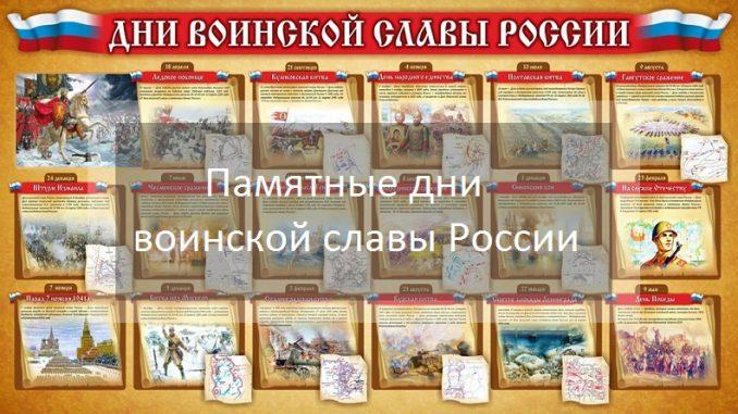 Памятные дни воинской славы России